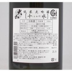 大山 純米大吟醸 十水 (とみず) 試験醸造品
