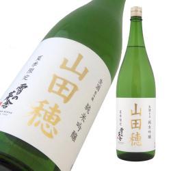 雪の茅舎 純米吟醸 山田穂 無濾過生原酒 限定品