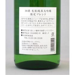 初孫  爽快辛口 純米大吟醸 杜氏厳選限定ブレンド 限定品