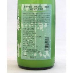 松嶺の富士 家紋ラベル 貴醸酒 活性にごり生酒 超限定品