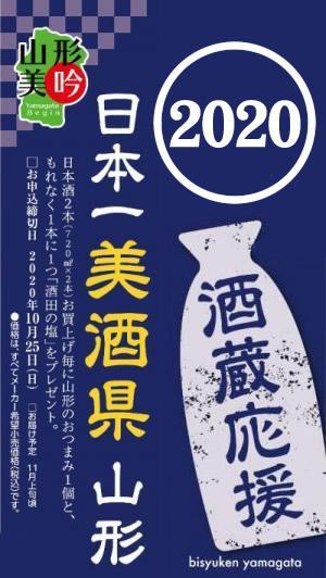 2020美酒県ロゴ.jpg