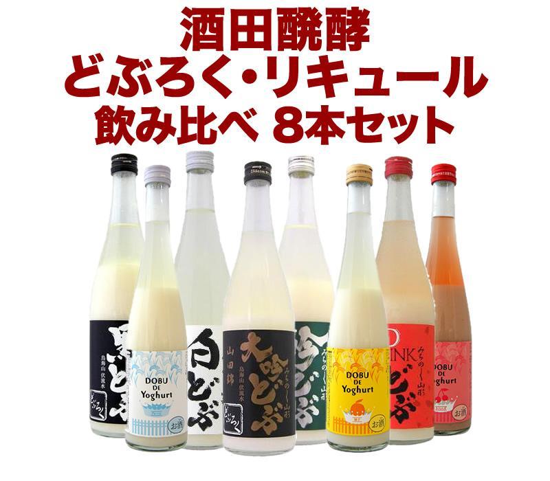 酒田醗酵飲み比べセット.jpg