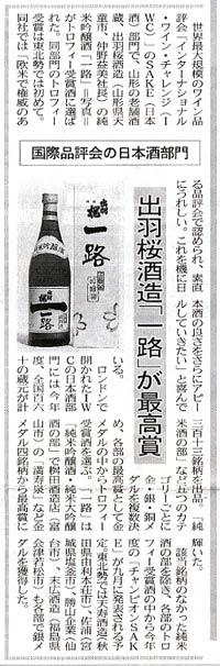 news2008-39-nikkei0620.jpg