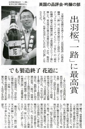 news2008-39-yomiuri0625.jpg