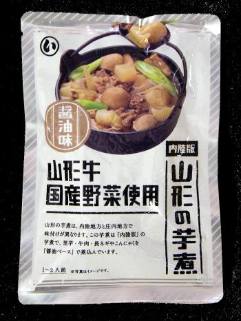 山形の芋煮 内陸版.png