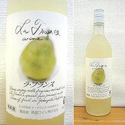 ラフランス ワイン