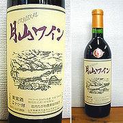 月山ワイン オリジナル 赤 辛口