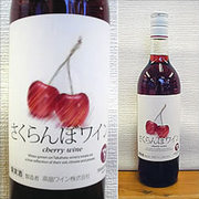 さくらんぼワイン
