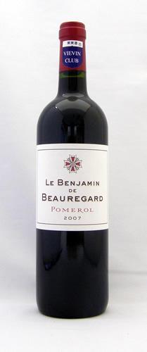 ル・バンジャマン・ド・ボールガール