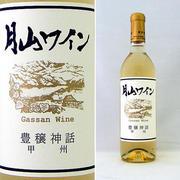 月山ワイン 豊穣神話 甲州 やや辛口 白