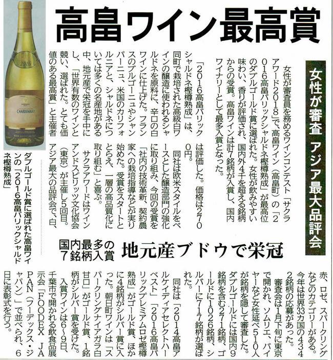 高畠 シャルドネ 樫樽熟成 2016 山形新聞.jpg
