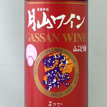 月山ワイン 山ぶどう酒 赤 甘口