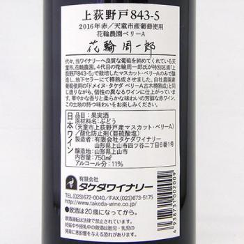 タケダワイナリー KAMIOGINOTO 843-5 赤 樽熟成