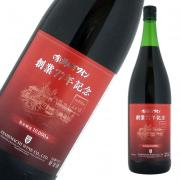 朝日町ワイン 創業77年記念ワイン 赤